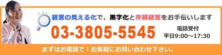 経営の見える化で黒字経営を実現する加藤会計事務所。お問い合わせ03-3805-5545 無料相談受付中