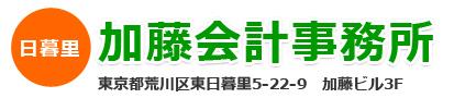 サイトマップ | 加藤会計事務所